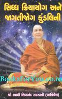 Siddha Kriyayog Ane Jagtijog Kundalini (Gujarati)