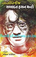 Varta Vishesh Saadat Hasan Manto