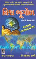 Vishwa Bhugol Ek Abhyas (Latest Edtion 2016)