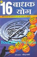16 Badhak Yog (Hindi)