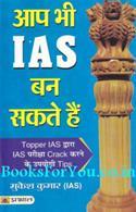 Aap IAS Ban Sakte Hai