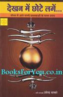 Upendra Dhakre