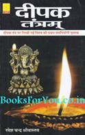 Dipak Tantram (Hindi)