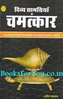 Divya Samagriyo Ke Chamatkar
