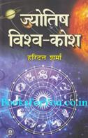 Jyotish Vishwa Kosh