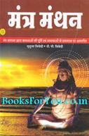 Mantra Manthan