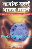 Namank Badle Bhagya Badle