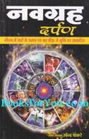 Navgrah Darpan (Hindi)