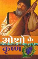 Osho Ke Krishna