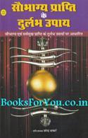Saubhagya Prapti Ke Durlabh Upay