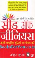 Seed of Genius (Hindi Edition)