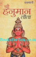 Devi Vanamali