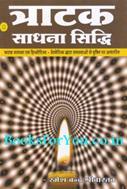 Tratak Sadhna Siddhi Evam Hypnotism