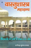 Vastu Shastra Mahagranth