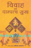 Vivah Evam Dampatya Sukh
