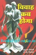 Vivah Kab Hoga