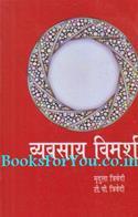 Vyavasay Vimarsh