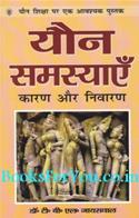 Yaun Samasyayen Karan Aur Nivaran