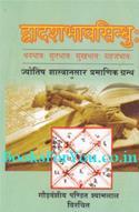 Dwadash Bhavsindhu
