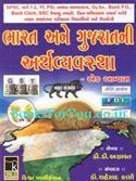 Bharat ane Gujaratni Arthvyavastha Ek Abhyas (Latest Edition 2016)
