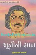 Khunini San (Kishor Katha)