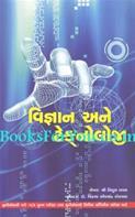 Vigyan Ane Technology (GPSC Pariksha Mate)