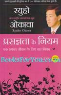 Prasannata Ke Niyam (Hindi Translation of The Laws of Happiness)