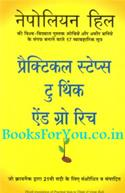 Practical Steps To Think and Grow Rich (Hindi Translation)