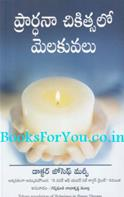 Techniques in Prayer Therapy (Telugu  Translation)