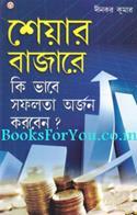 Share Bazare Ki Bhabe Safalata Arjan Korben (Bengali Edition)