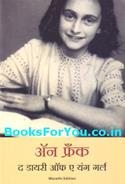 The Diary of A Young Girl (Marathi Translation)