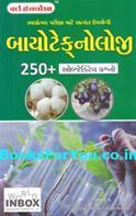 GPSC Pariksha Mate Biotechnology 250 Objective Prashno (Latest Edition 2016)
