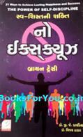 No Excuses (Gujarati Translation)