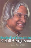Dr APJ Abdul Kalam (Biography in Gujarati)