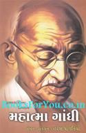 Mahatma Gandhi (Biography in Gujarati)
