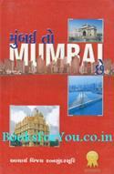 Mumbai To Mumbai Chhe