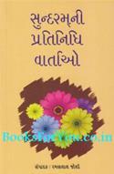 Sundaramni Pratinidhi Vartao