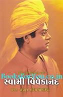 Swami Vivekanand (Biography in Gujarati)
