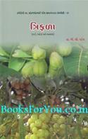 Triphala (Harde Baheda Ane Aamlano Ayurvedic Upayog)