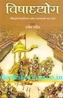 Vishadyog (Shriwad Bhagvat Gitana Pratham Adhyayno Saransh)