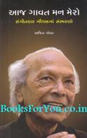 Aaj Gavat Mann Mero (Sangitkar Naushadna Sambharna)