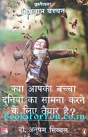 Anupam Sibbal