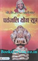 Patanjali Yog Sutra (Hindi)