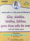 GPSC Varg 1 ane 2 Prelim Pariksha Mate Dentist Pathologist Vagere Mate Sahayak Pustak (Latest Edition 2016)