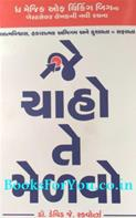 Je Chaho Te Melavo (Gujarati Translation of The Magic of Getting What You Want)