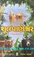 Shoolpaneshwar Ishwarnu Abhyaranya