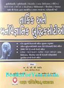Tarkik ane Manovaigyanik Buddhikasotio (Latest Edition 2016)