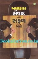 Asarkarak Samvad Dwara Safal Bano (Gujarati)