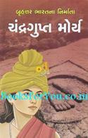 Brihattar Bharatna Nirmata Chandragupt Maurya (Biography in Gujarati)