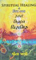 Spiritual Healingni Divya Kala Reiki Crystal Pyramid (Gujarati)